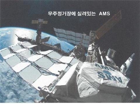 AMS 검출기. ⓒ 김제완