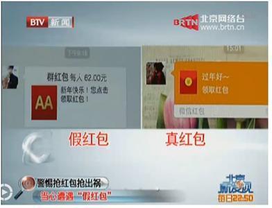 (왼쪽) 가짜 홍바오와 진짜 홍바오를 비교한 방송. ⓒ 베이징TV 캡쳐