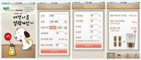 반려견 영양진단 프로그램 앱의 초기화면