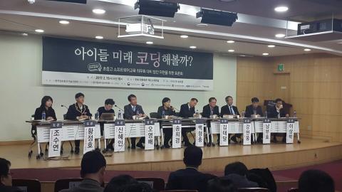 소프트웨어교육 의무화 대비 방안 마련을 위한 토론회에 참석한 토론자들이 열띤 토론을 하고 있다. ⓒ 김지혜/ScienceTimes