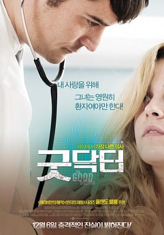 The good doctor. ⓒ 포스터