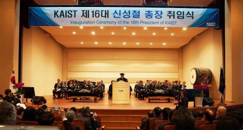 취임사를 낭독하는 신성철 총장 ⓒ ScienceTimes / 심재율