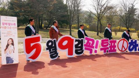 선관위는 투표 캠페인을 벌였다. ⓒ 심재율 / ScienceTimes