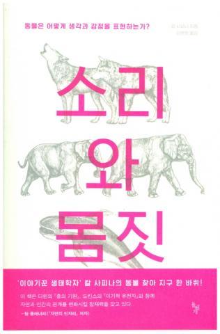 칼 사피나 지음, 김병화 옮김 / 돌베개 값  35,000원 ⓒ ScienceTimes
