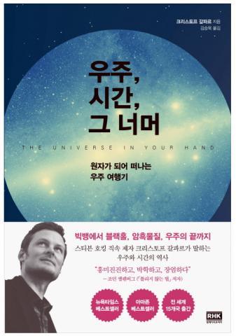 크리스토프 갈파르 지음, 김승옥 옮김 / 알에이치코리아 값18,000원 ⓒ ScienceTimes