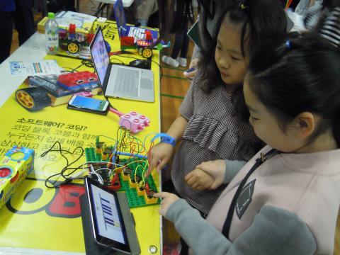 전북 봉동초등학교 SW축제를 즐기고 있는 학생들 ⓒ김지혜/ ScienceTimes