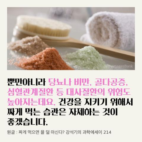 salt (14)