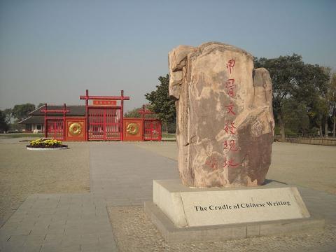 갑골의 우연한 발견으로 인해 고대 상나라의 수도였던 은허 유적지가 밝혀졌다. ⓒ 위키미디어(山海风)