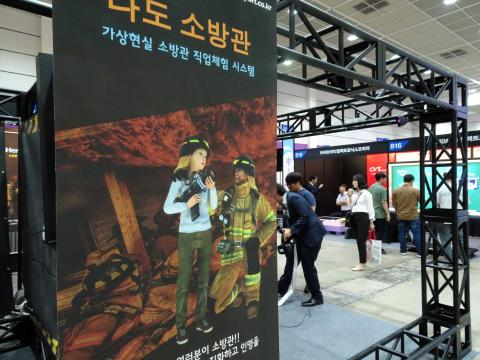 긴급한 상황에서 탈출하거나 화재를 진화할 수 있게 프로그램 된 3D가상현실 재난체험관. ⓒ김은영/ ScienceTimes