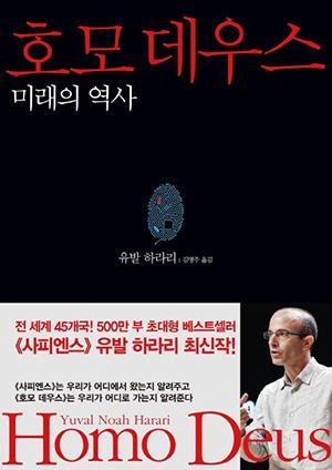 유발 하라리 지음, 김명주 옮김 / 김영사 값 22,000원 ⓒ ScienceTimes