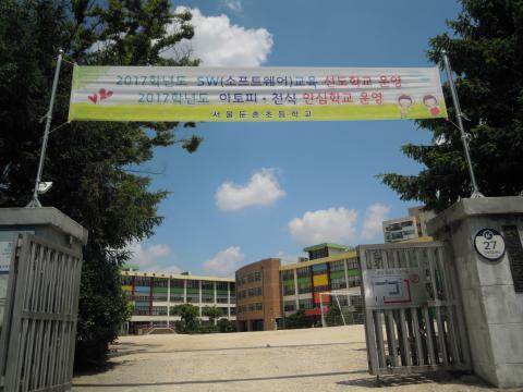 둔촌초등학교 ⓒ 김지혜/ScienceTimes