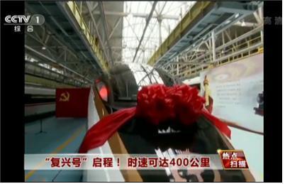 지난달 상용화에 성공한 푸싱호 모습. 상하이와 베이징을 4시간대에 돌파하는 시속 400km의 고속열차다.  ⓒ 중국 CCTV 방송 캡쳐