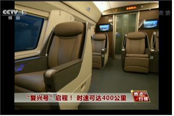 중국 자국 기술로만 개발돼 더욱 화제가 되고 있는 푸싱호 내부 모습.  ⓒ 중국 CCTV 방송 캡쳐