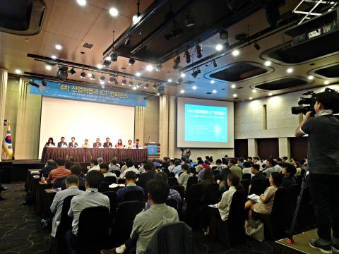 지난달 29일 한국정보통신정책연구원(KISDI)은 '4차산업혁명과 ICT'컨퍼런스를 개최하며 4차산업 혁명 선도를 위해 ICT의 역할과 주요 과제를 짚어보았다.