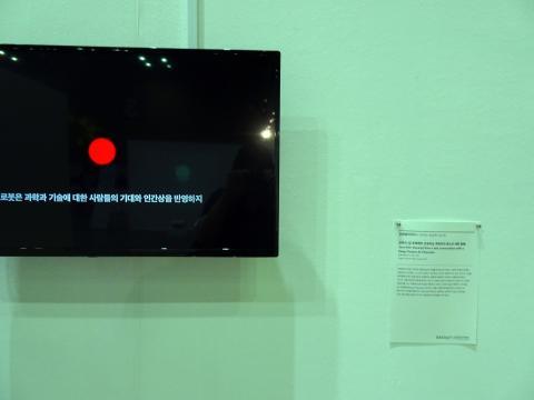 검은 바탕의 붉은 점은 SF영화에서 인공지능(AO)를 표현할 때 많이 사용되는 기법이다. ⓒ 김은영/ ScienceTimes