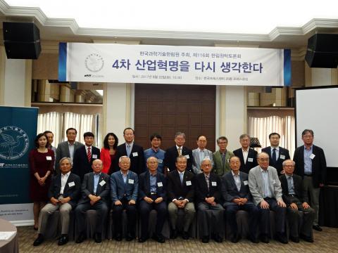 22일 서울 중구 프레스센터에서 '4차 산업혁명을 다시 생각 한다'를 주제로 한 한림원 과학토론회가 개최되었다. ⓒ 김은영/ ScienceTimes