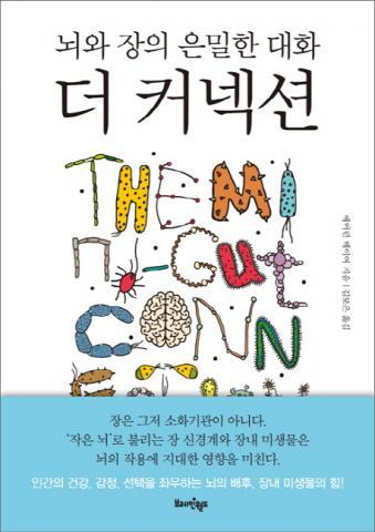 에머런 메이어 지음, 김보은 옮김 / 브레인월드 값 19,000원 ⓒ ScienceTimes