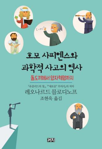 레오나르드 믈로디노프 지음, 조현욱 옮김 / 까치 값 20,000원 ⓒ ScienceTimes