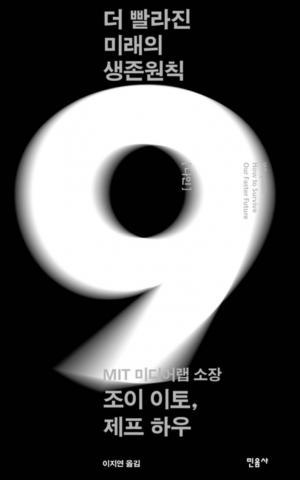 조이 이토, 제프 하우 지음, 이지연 옮김 / 민음사 값 15,800원 ⓒ ScienceTimes