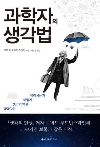로버트 루트번스트인 지음, 권오현 옮김 / 을유문화사 값 32,000원 ⓒ ScienceTimes