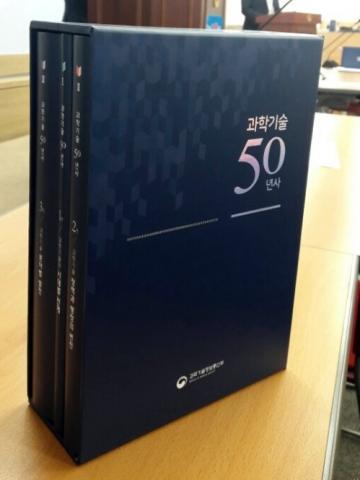 과학기술정보통신부는 과학기술처 설립(1967년) 50주년을 맞아 '과학기술 50년사'를 9일 발간한다. 사진은 과학기술 50년사 인쇄본.