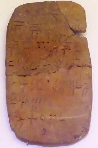 기원 전 15 세기 경 크레타섬 Hagia Triada에서 나온 점토 태블릿 비문. 이 미노아 인들의 언어는 아직 해독되지 못 했다.  Credit : Wikipedia Commons / Y-barton