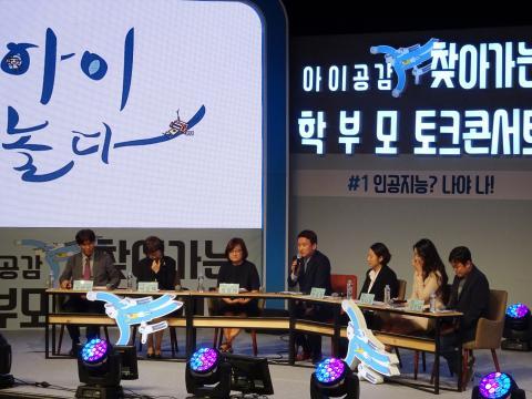 27일 서울 송파구 올림픽공원 K-아트홀에서는 미래의 교육 해법을 찾기 위한 '아이공감 찾아가는 학부모 토크콘서트'가 열렸다.