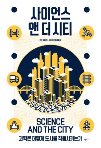 로리 윙클리스 지음, 이재경 옮김 / 반니 값 19,000원 ⓒ ScienceTimes