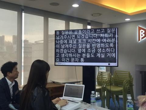 이날 행사에서 실제 문자로 중계한 AUD의 문자통역서비스 셰어타이핑  ⓒ 조인혜/ ScienceTimes