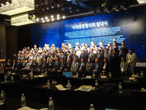 2017 미래융합포럼에서 융합연구 네트워크인 '미래융합협의회'가 출범했다.