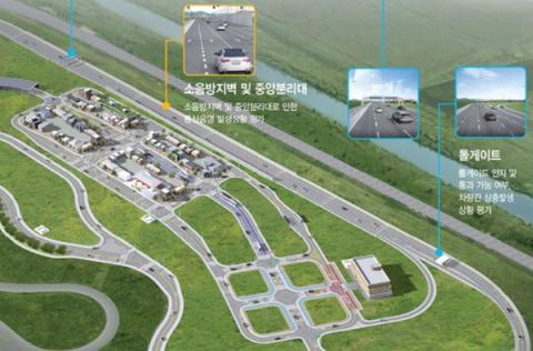 K-city에 조성될 자동차 전용도로 ⓒ 교통안전공단