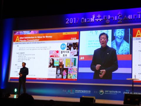 김난도 서울대학교 교수는 지난 23일 한국과학기술정보연구원(KISTI) 주관으로 코엑스에서 열린 '미래유망기술세미나'에서 '4차 산업혁명 시대의 소비 트렌드'를 발표했다. ⓒ 김은영/ ScienceTimes