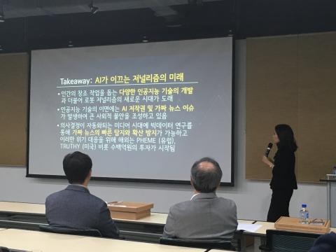 차미영 교수가 인공지능의 이끄는 저널리즘의 미래에 대해 설명하고 있다. ⓒ 최혜원 / ScienceTimes