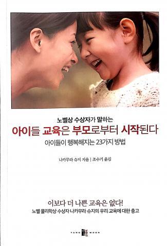 2014년 노벨물리학상 수상자 나카무라 슈지의 교육론을 담은 책이 국내에 번역 출판됐다.  ⓒ 성하운