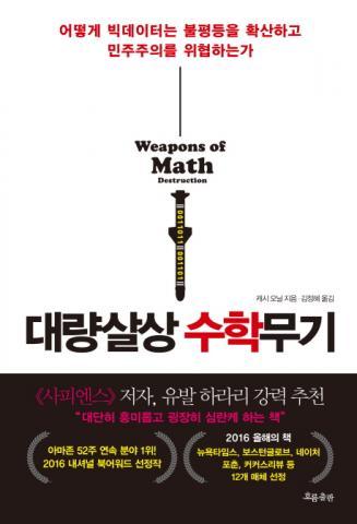 캐시 오닐 지음, 김정혜 옮김 / 흐름출판 값 16,000원 ⓒ ScienceTimes