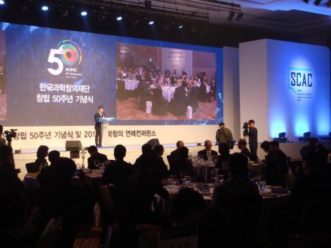 한국과학창의재단 창립 50주년 기념식이 6일 양재동 더케이호텔에서 열렸다. ⓒ 김순강 / ScienceTimes