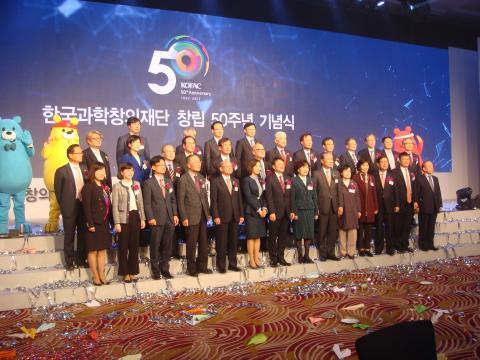 창립 50주년 기념식에는 더불어민주당 박경미 의원을 비롯해 과학기술계 인사들과 역대 이사장들이 참석해 축하했다. ⓒ 김순강 / ScienceTimes