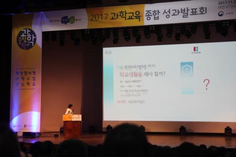 과학중점학교를 졸업한 김성민 학생의 사례발표 ⓒ 최혜원 / ScienceTimes