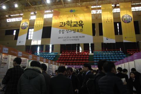 21일 과학교육 종합 성과발표회가 대전 KT 인재개발원에서 개최되었다. ⓒ 최혜원 / ScienceTimes