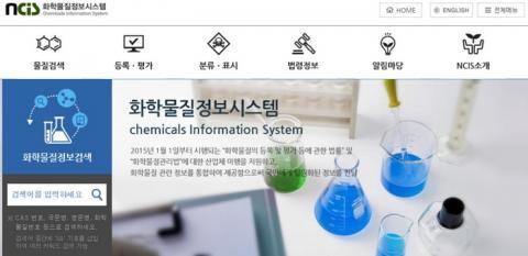 화학물질정보시스템의 초기 화면 ⓒ 안전보건공단