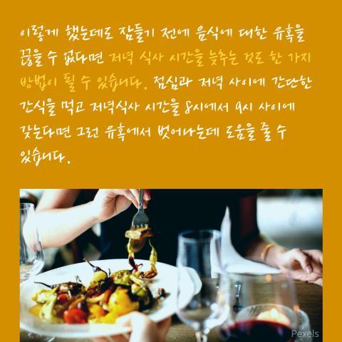 식욕 (11)