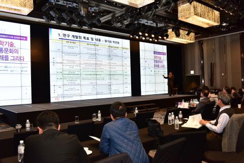 전통문화융합연구사업 성과 공유 워크숍이 8일 서울 JW 메리어트 동대문스퀘어에서 관련 전문가 150명이 참석한 가운데 열렸다. ⓒ 이순재 프리랜서