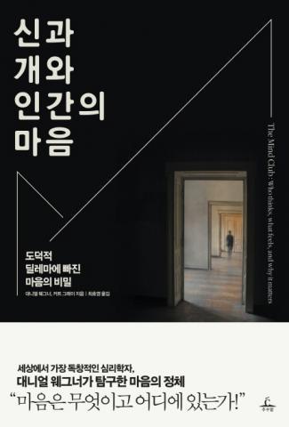 대니얼 웨그너, 커트 그레이 공저, 최호영 옮김 / 추수밭 값 18,500원 ⓒ ScienceTimes