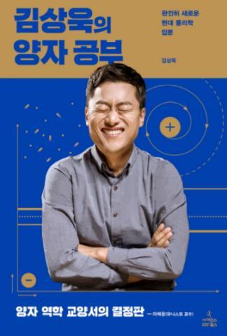 김상욱 지음 / 사이언스 북스 값 17,500원 ⓒ ScienceTimes