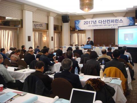 지난 13일 한국프레스센터에서 2017년 다산컨퍼런스가 '4차 산업혁명 시대의 과학기술과 일자리'라는 주제로 열렸다.
