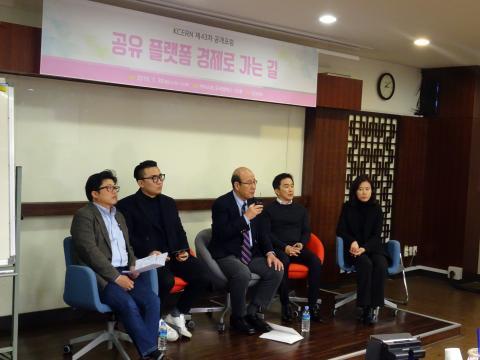 30일 서울 강남구 카이스트도곡캠퍼스에서는 공유경제플랫폼에 대한 포럼이 개최되었다. ⓒ ScienceTimes