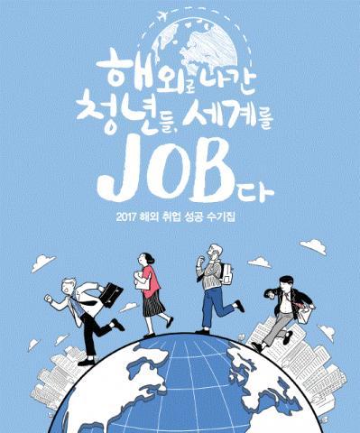코트라가 해외 취업에 성공한 젊은이들의 성공 수기를 모아 자료집으로 발간했다. ⓒ KOTRA