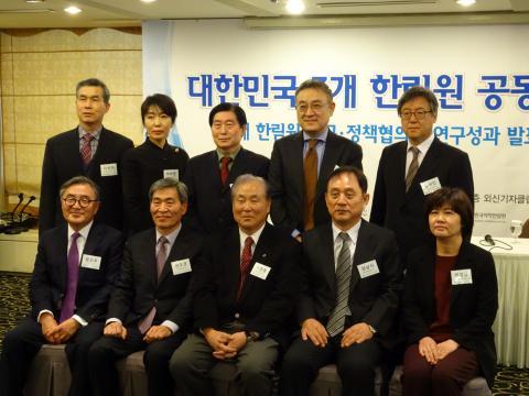 18일 서울 중구 프레스센터에서 3대 한림원 공동 포럼이 최초로 개최되었다. ⓒ 김은영/ ScienceTimes