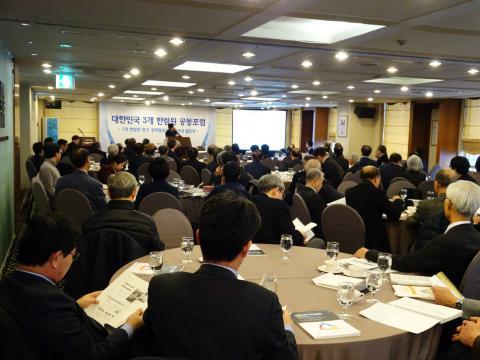 이 날 포럼은 대한민국을 대표하는 과학석학단체 3개 한림원이 한 자리에 공동연구 결과를 도출, 발표하는 자리였다. ⓒ 김은영/ ScienceTimes
