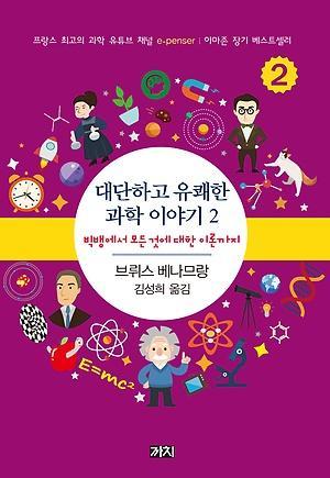 브뤼스 베나므랑 지음, 김성희 옮김 / 까치 값 20,000원 ⓒ ScienceTimes